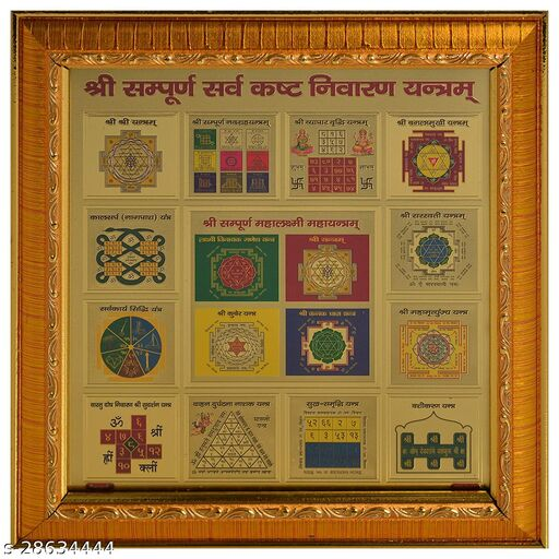 KESAR ZEMS Shree Sampurna Sarva Kashth Nivaran Yantra On Foil Paper With Fame For Wall Hanging (23 x 23 x 0.1 cm)Golden