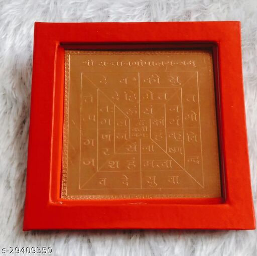 KESAR ZEMS Energised Pure Copper Shri Santan Gopal Yantra (10 cm x 10 cm x 0.02 cm) Brown